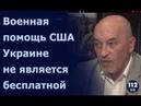Георгий Тука в Вечернем прайме на 112, 15.10.2018