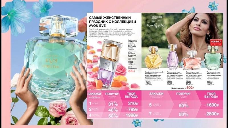 Предложения на ароматы AVON EVE DISCOVERY в каталоге 03 2019
