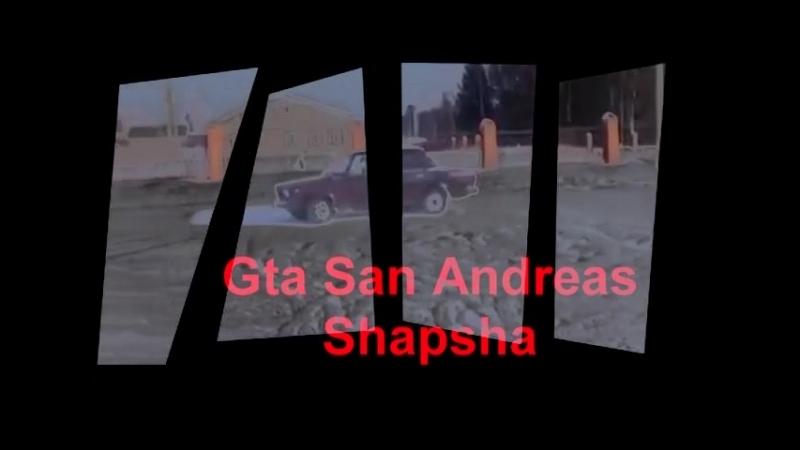 Не много Gta San Andreas в Шапше