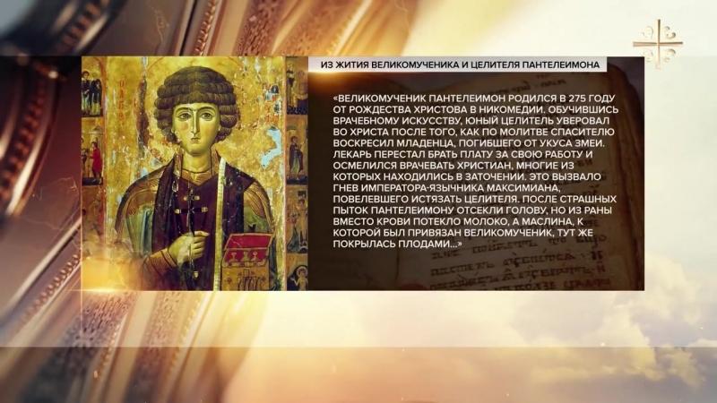 Целитель мира 9 августа – память великомученика Пантелеимона (из цикла Святая правда)