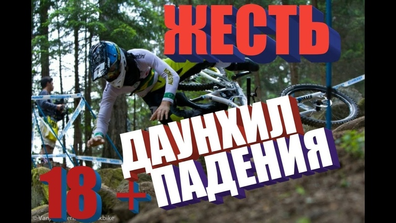 НАРЕЗКА САМЫХ ЖЁСТКИХ ПАДЕНИЙ С ДАУНХИЛЛА best crash downhill