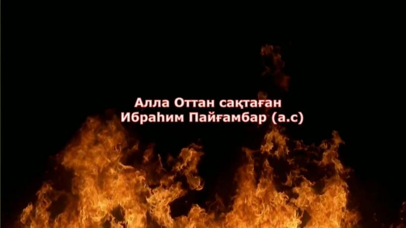 Алла Оттан Сақтаған Ибраһим Пайғамбар (а.с) Ерлан Ақатаев (1)