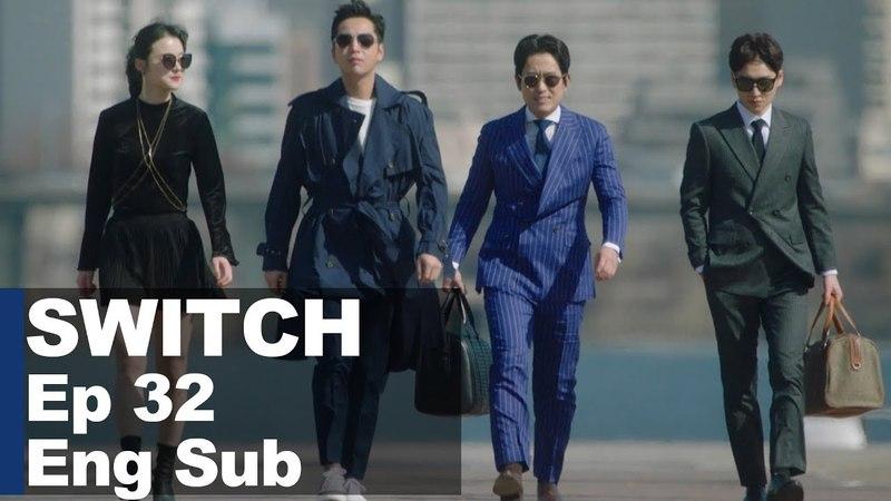 Jang Keun Suk's Fraud Continues [Switch Ep 32]