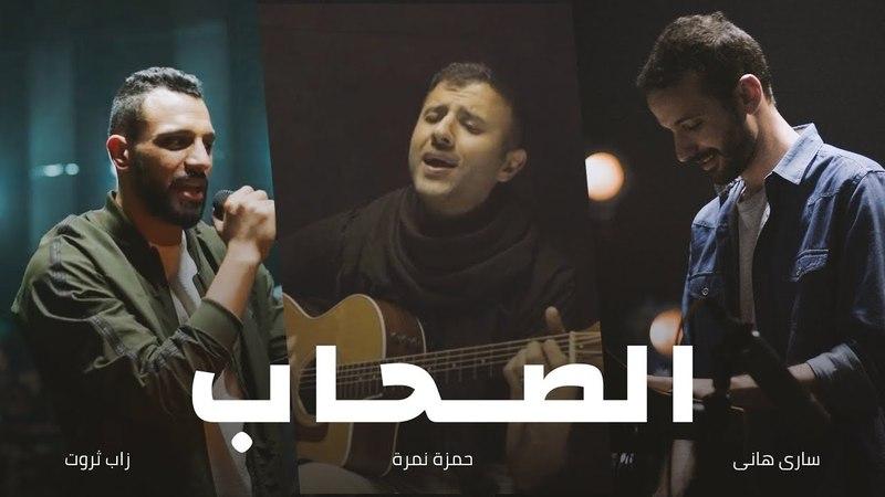 Al So7ab - أغنية الصحاب | Zap Tharwat Sary Hany ft. Hamza Namira