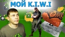 МОЙ K.I.W.I. - Задротилово на всё Лето в Warface