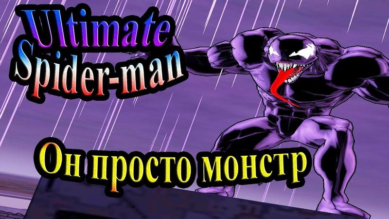 Ultimate Spider-man (Абсолютный Человек-паук) - часть 1 - Он просто монстр