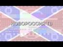 Live Новороссия ТВ Новости ДНР ЛНР
