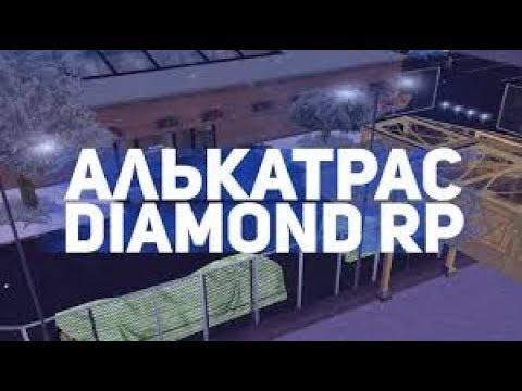 НОВАЯ ТЮРЬМА АЛЬКАТРАС 2019 ОБНОВЛЕНИЕ НА DIAMOND RP В GTA SAMP