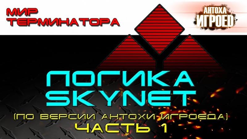 Логика Скайнет Часть 1 Мир терминатора ИГРОЕД