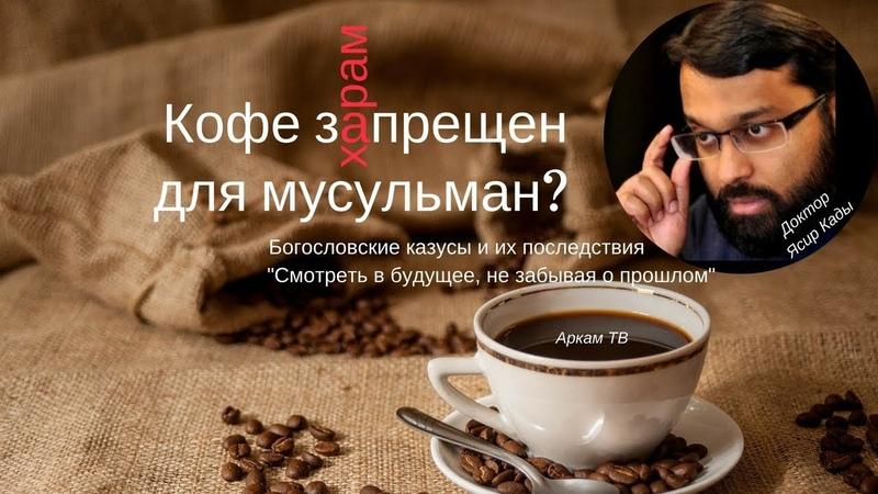 Кофе запрещен (харам) для мусульман? | Доктор Ясир Кады