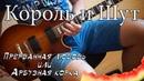 Король и Шут - Прерванная любовь или Арбузная корка (guitar cover)