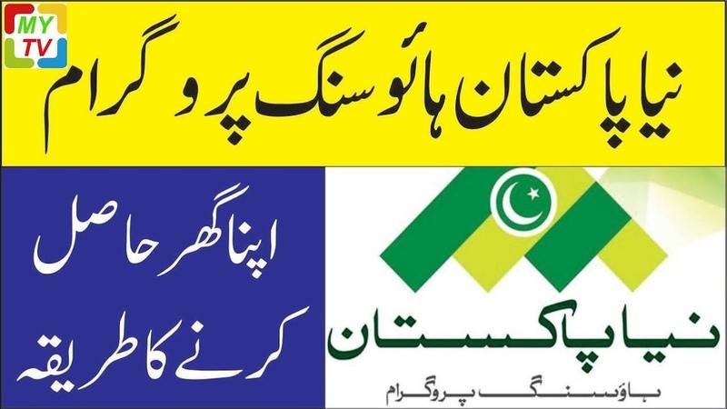 50Lac Ghr Naya pakistan housing program PM housing Scheme