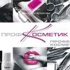"""ООО """"Профкосметик Челябинск"""" KAPOUS cosmetics"""