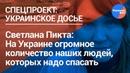 Светлана Пикта на Украине огромное количество наших людей которых нужно спасать
