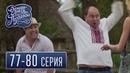 Однажды под Полтавой - сезон 4 серия 77-80 - комедийный сериал HD