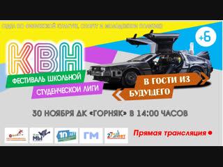 КВН Фестиваль школьной и студенческой лиги