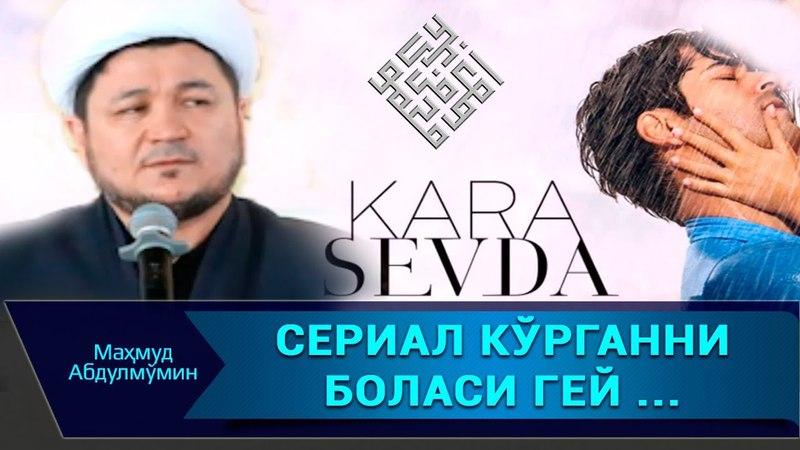 СЕРИАЛ КЎРГАН ГЕЙ ТУҒАДИМИ | SERIAL KO'RGAN GEY TUG'ADIMI