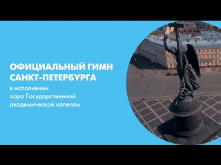 Официальный гимн Санкт-Петербурга в исполнении хора Государственной академической капеллы
