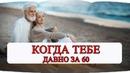 История пожилой пары