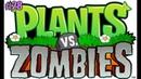 Растения против зомби серия 28