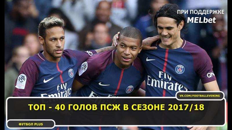 Топ - 40 голов ПСЖ в сезоне 2017 18