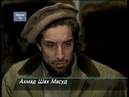 Путешествие по Афганистану времен начала войны с талибами 3 я часть Репортаж