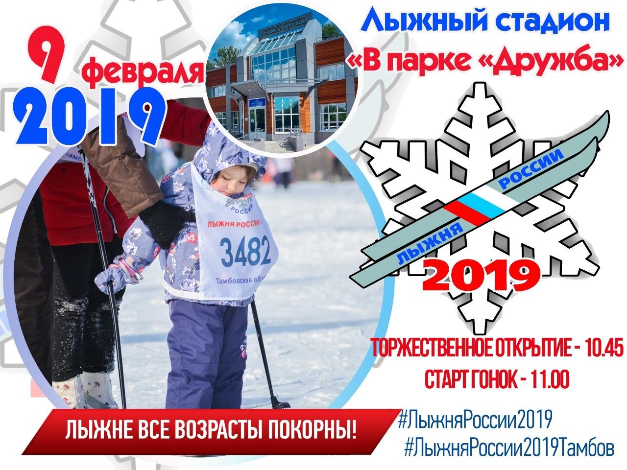 Всероссийская массовая лыжная гонка «Лыжня России – 2019»
