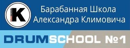 барабанная школа климовича