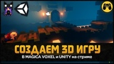 DARK SOUCE - Создаем графику для 3D инди игры в Magica Voxel и Unity. Стрим - гайд новичку game art