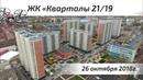 Воздушный контроль. ЖК Кварталы 21/19 в Рязанском районе