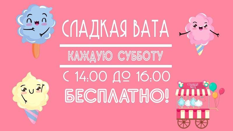 Бесплатная сладкая вата каждую субботу в торговом центре «Муравей»!