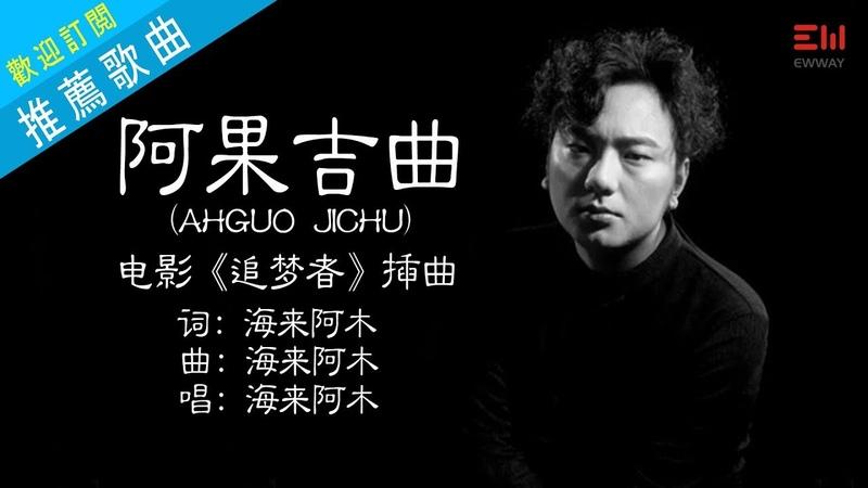 海来阿木 - 阿果吉曲 (Ahguo Jichu - A Yi Folk Song)『一段泣血的思念 一首悲傷的彜族民歌』「正版無損♫ 動態歌詞」