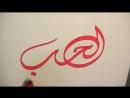 Написание слова Любовь на арабском очень красиво