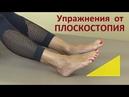 Упражнения при ПЛОСКОСТОПИИ – для лечения и профилактики плоскостопия у взрослых и детей.