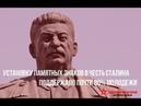Арнольд Красницкий: Истинный рейтинг Сталина более 80%