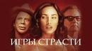 Игры страсти (2010) 1080HD