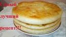 Осетинские пироги. Самый лучший рецепт, который я пробовала