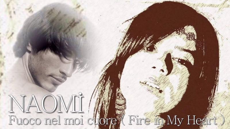 Naomi - Fuoco nel moi cuore ( Fire in My Heart ) İtalo Disco