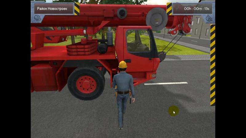 Bau-Simulator 2012 Миссия первая (Построить гараж)