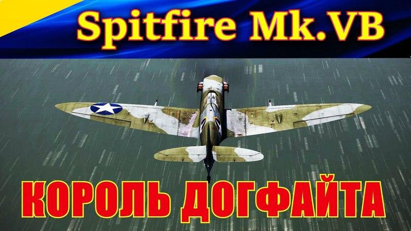Истребитель Supermarine Spitfire Mk.VB. КОРОЛЬ ДОГФАЙТА. Ил-2 Штурмовик Битва за Кубань (Ил2 БЗК)