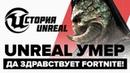 История Unreal. Unreal умер, да здравствует Fortnite! [УЖЕ НА САЙТЕ]