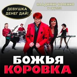 Божья Коровка альбом ДЕВУШКА. ДЕНЕГ ДАЙ!