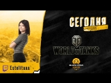 World of tanks X BSG