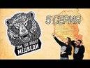 Там где ходят медведи Ленинск Кузнецкий и Междуреченск Спортивные столицы Кузбасса 5 серия
