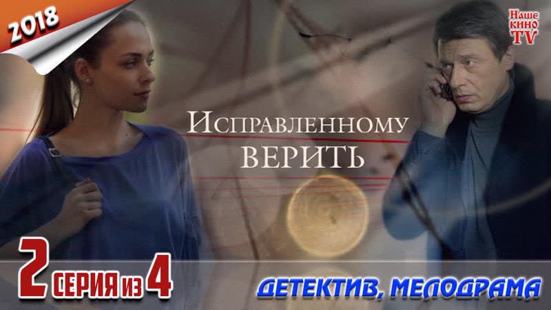 Иcпpaвлeннoмy вepить / 2018 (детектив, мелодрама). 2 серия из 4