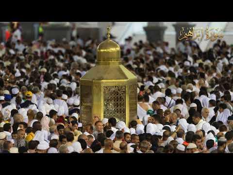 سورة ابراهيم 1426هـ مشاري راشد العفاسي Surat ibraheem | Mishari Alafasy
