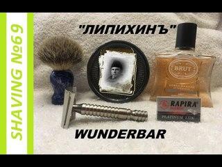 Бритьё - RazoRock Wunderbar, Липихинъ, ZY Badger, Brut, Rapira