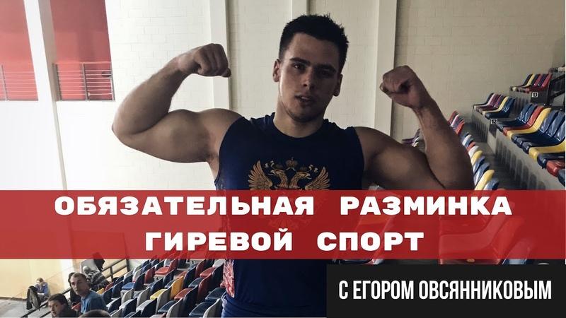 Как разминаться гиревику Обязательная разминка в гиревом спорте Егор Овсянников