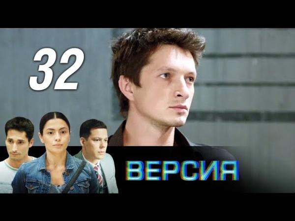 Версия. Чипсы. 32 серия (2018). Детектив @ Русские сериалы
