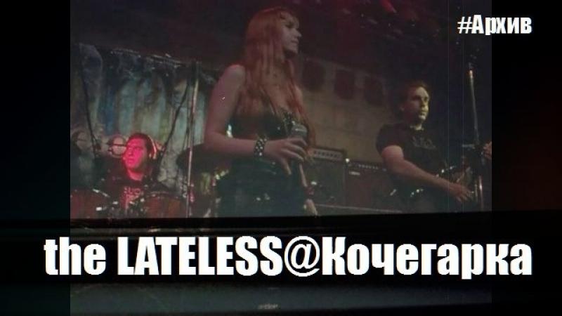 The LATELESS @ Кочегарка (Выборг 2011)